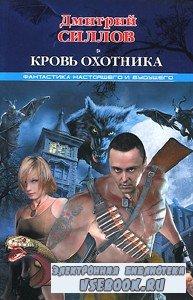 Дмитрий Силлов. Кровь охотника (Аудиокнига)