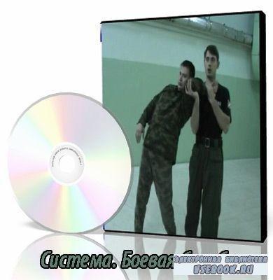 Система. Боевая борьба (2011/DVDRip)