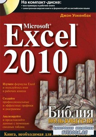 Microsoft Excel 2010. Библия пользователя + CD