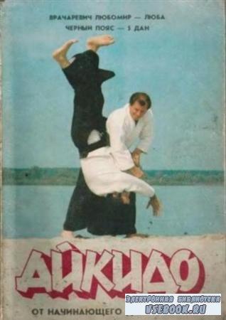 Айкидо - от начинающего до мастера