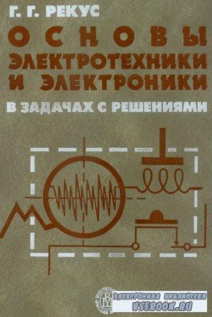 Основы электротехники и электроники в задачах с решениями