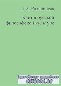 Кант в русской философской культуре