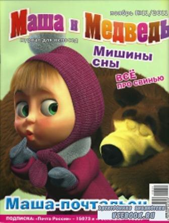 Маша и медведь. №11, 2011