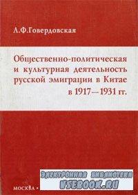 Общественно-политическая и культурная деятельность русской эмиграции в Кита ...