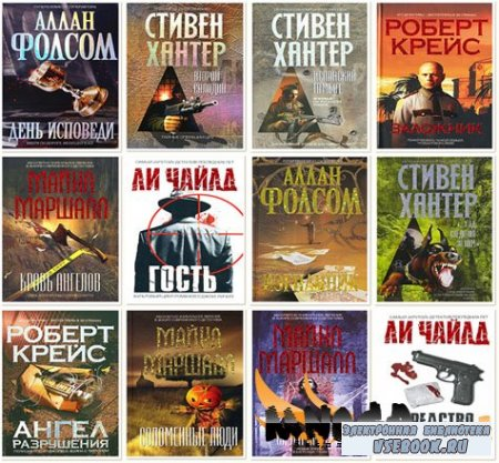 Сборник произведений Top-детектив. 29 книг (2006-2008)