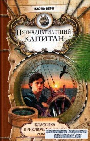 Верн Жюль - Пятнадцатилетний капитан (аудиокнига)