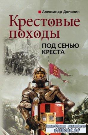 Александр Доманин. Крестовые походы. Под сенью креста