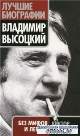 Владимир Высоцкий без мифов и легенд