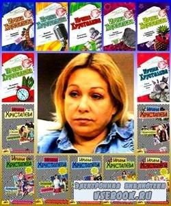 Ирина Хрусталева. Собрание сочинений (2004 – 2011) FB2, DOC