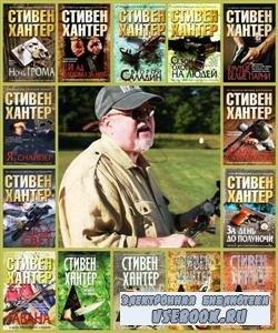 Стивен Хантер. Собрание сочинений (1980 – 2009) RTF, FB2