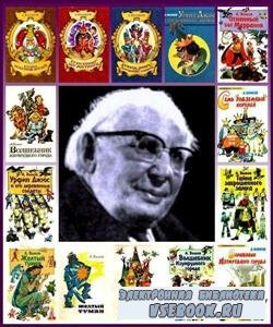 Александр Мелентьевич Волков. Собрание сочинений (1938 – 1982) FB2, PDF, RT ...