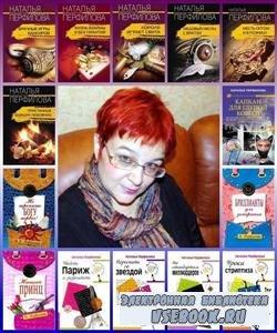 Наталья Перфилова. Собрание сочинений (2005 – 2011) FB2, DOC