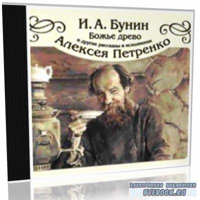 Иван Бунин. Божье дерево (аудиокнига)