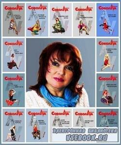 Лариса Соболева. Собрание сочинений (2001 – 2011) FB2
