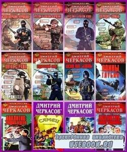 Черкасов Дмитрий. Собрание сочинений (1998 – 2005) RTF