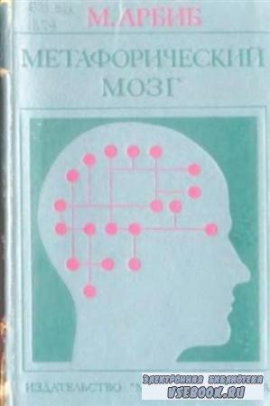 Метафорический мозг