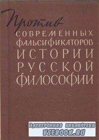 Против современных фальсификаторов истории русской философии