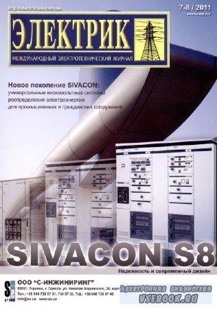 Электрик №7-8 (июль-август 2011)