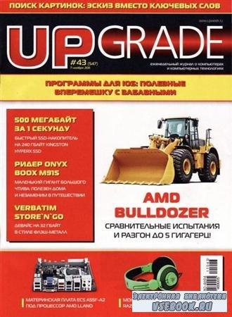 UPgrade №43 (547) ноябрь 2011