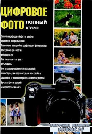 Ядловский А. Цифровое фото. Полный курс (2005/ pdf)