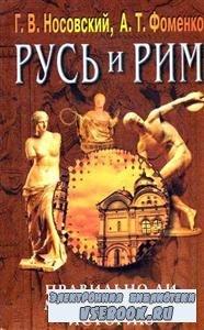 А.Т.Фоменко, Г.В. Носовский. Русь и Рим. Правильно ли мы понимаем историю Е ...