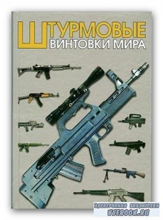 Попенкер М.Р. «Штурмовые винтовки мира» (2007/ PDF)