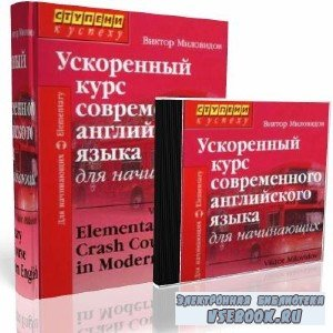 Ускоренный курс современного английского языка для начинающих (учебник + ау ...