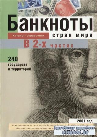 Банкноты стран мира: денежное обращение (2001/ DJVU)