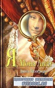 Джинн Калогридис. Я, Мона Лиза