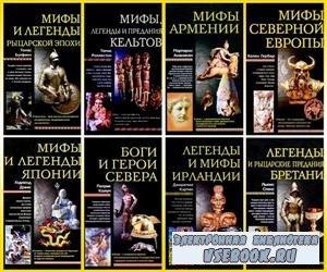 Книжная серия Мифы народов мира из 10 томов (2005 – 2010) FB2, PDF, DjVu