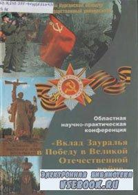 Вклад Зауралья в победу в Великой Отечественной войне 1941-1945 годов