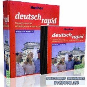 Р. Лушер. Deutsch Rapid. Самоучитель немецкого языка для начинающих (учебни ...