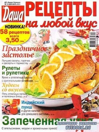 Даша. Рецепты на любой вкус №12 (декабрь 2011)