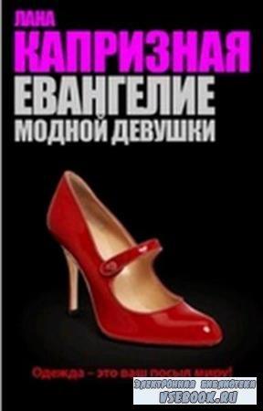 Евангелие модной девушки