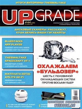 UPgrade №44 (548) ноябрь 2011