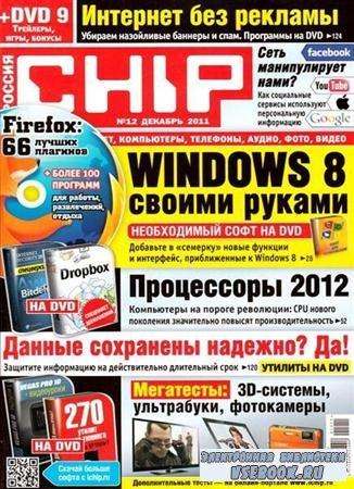Chip №12 (декабрь / Россия) 2011