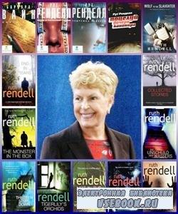 Рут Ренделл. Сборник книг (1967 – 2005) FB2, RTF, PDF