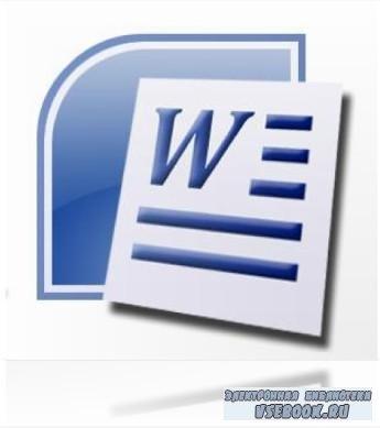 Видеосамоучитель – по Microsoft Word 2007 (2008/AVI)