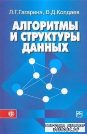 Алгоритмы и структуры данных