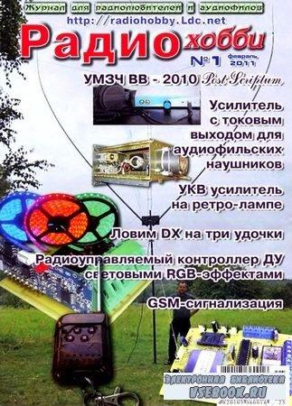 Радиохобби №1 (2011 февраль )
