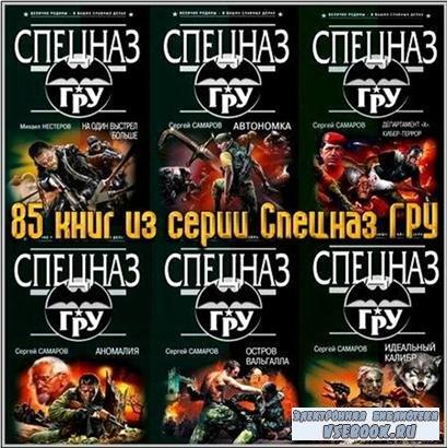 85 книг из серии Спецназ ГРУ (2002-2010/ fb2, rtf)