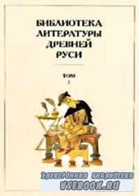 Библиотека литературы Древней Руси. Тома 1-6