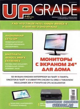 UPgrade №45 (549) ноябрь 2011
