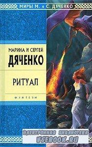 Марина и Сергей Дяченко. Ритуал (Аудиокнига)