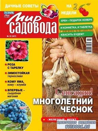 Мир садовода №22 (ноябрь 2011)