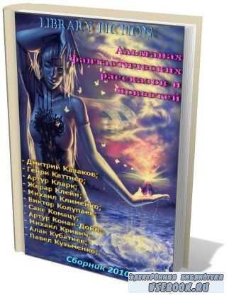 Library Fiction v4.11 - Альманах фантастических рассказов и повестей от Авт ...