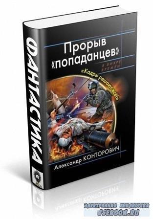 Конторович А.С. - Прорыв «попаданцев». Кадры решают всё! (2011)