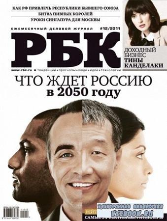 РБК №12 (декабрь 2011) Россия