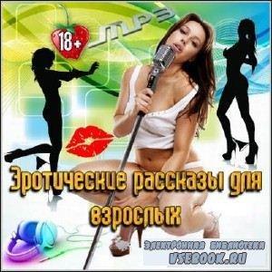 Эротические рассказы для взрослых (2011)