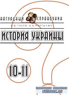 История Украины 10-11 наглядный справочник (2007/ PDF )